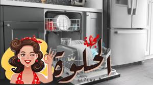 غسالة أطباق