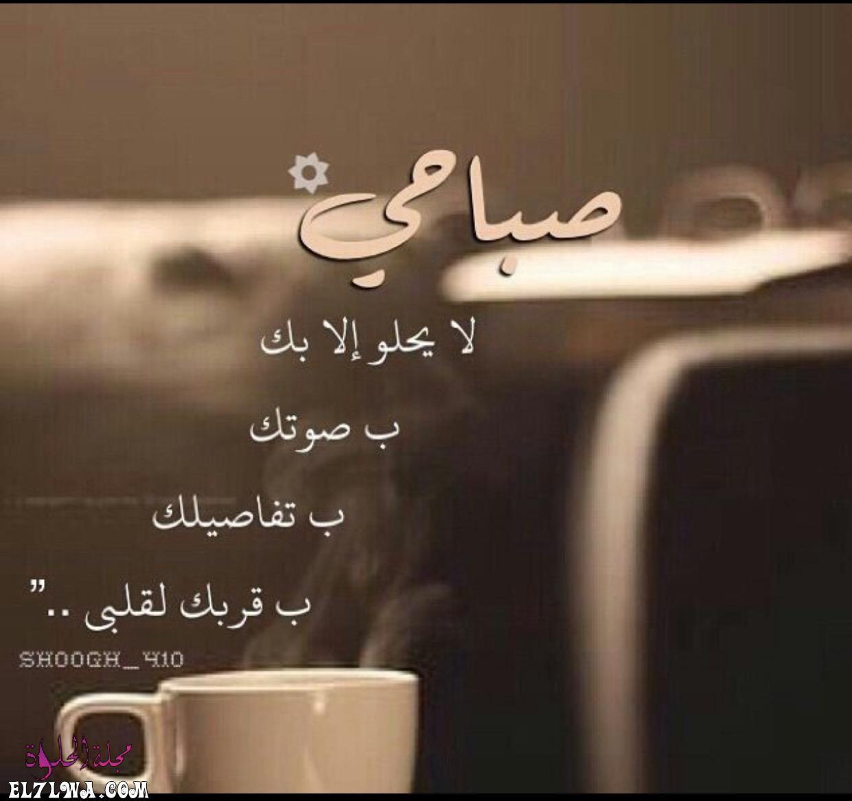 رسائل صباح الخير رومانسية