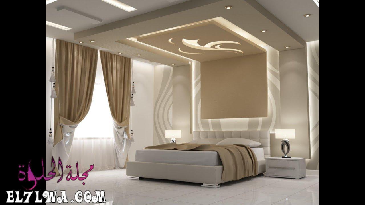 ديكور جبس غرف نوم فخمة - ديكورات جبس غرف نوم فخمه 2021 ديكور جبس غرف نوم