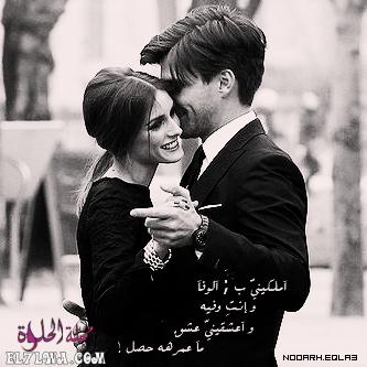 صور حب ورومانسية وعشق صور للمخطوبين والمتزوجين والمرتبطين بالحب 1 - صورحب وعشق ورومانسيه مكتوب عليها