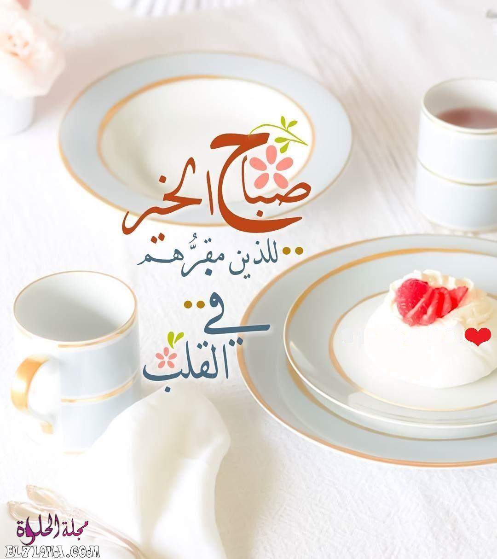 كلام صباح الخير للجميع - عبارات صباحية رمزيات صباح الخير كلمات صباح الخير