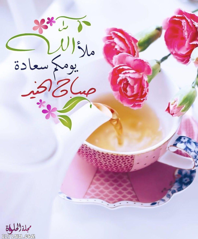 10 49 - عبارات صباحية رمزيات صباح الخير كلمات صباح الخير