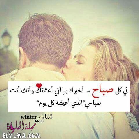 1780 13 - صباح الخير حبيبي أجمل كلمات الصباح للحبيب