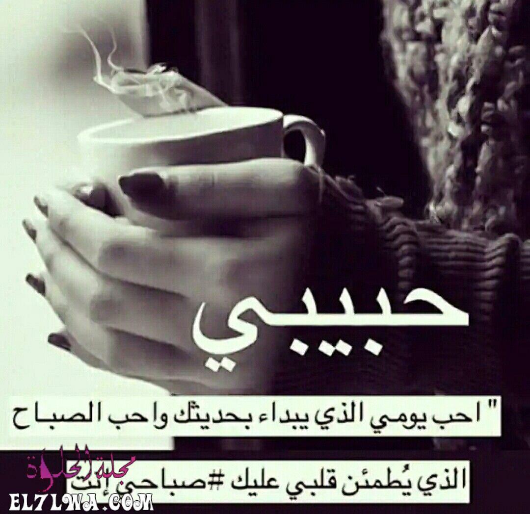 2251 7 - صباح الخير حبيبي أجمل كلمات الصباح للحبيب