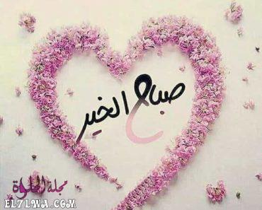 2297 10 - صباح الخير حبيبي أجمل كلمات الصباح للحبيب