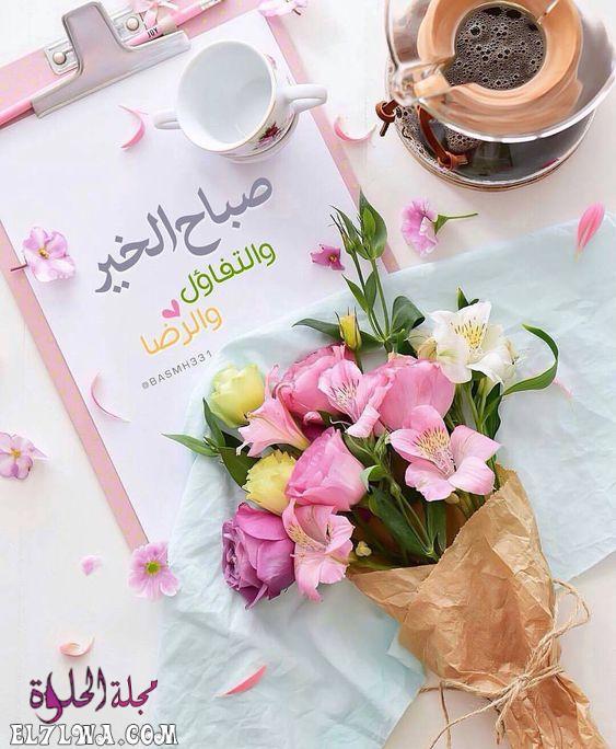 2297 8 - صباح الخير حبيبي أجمل كلمات الصباح للحبيب