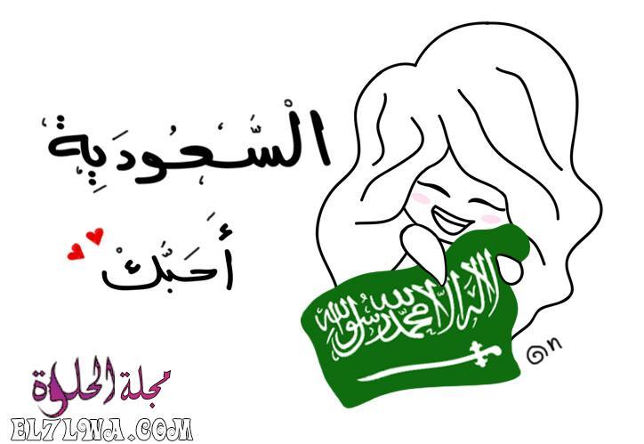 السعودية أحبك