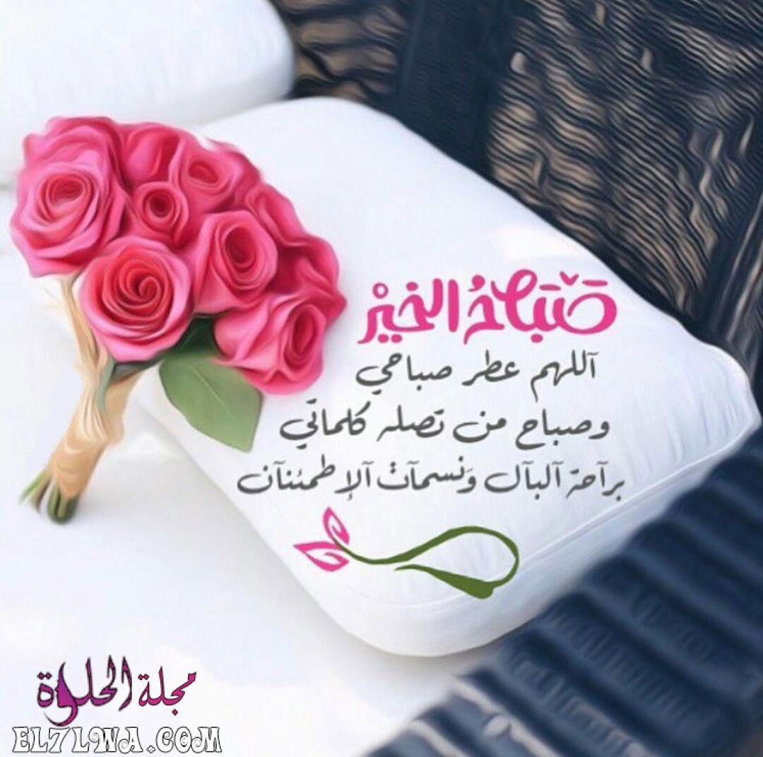 2674 5 - صباح الخير حبيبي أجمل كلمات الصباح للحبيب
