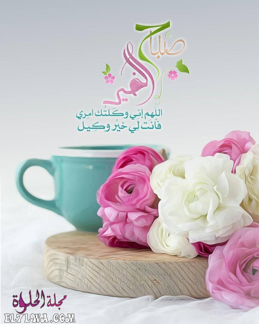 2674 6 - صباح الخير حبيبي أجمل كلمات الصباح للحبيب