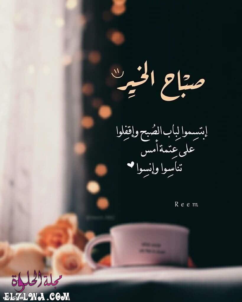 3315 4 - صباح الخير حبيبي أجمل كلمات الصباح للحبيب