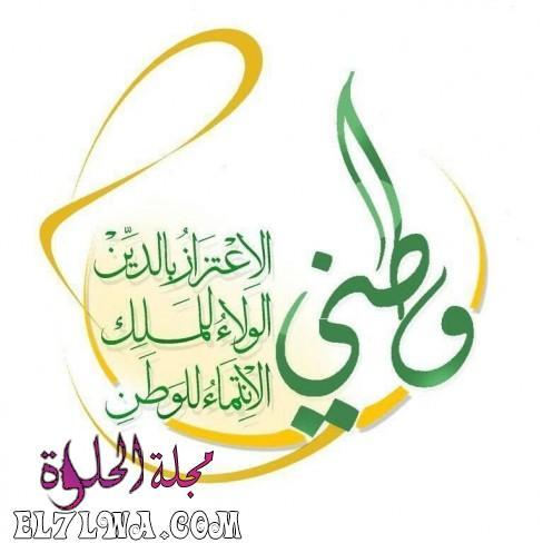صورة عن الوطن السعودية