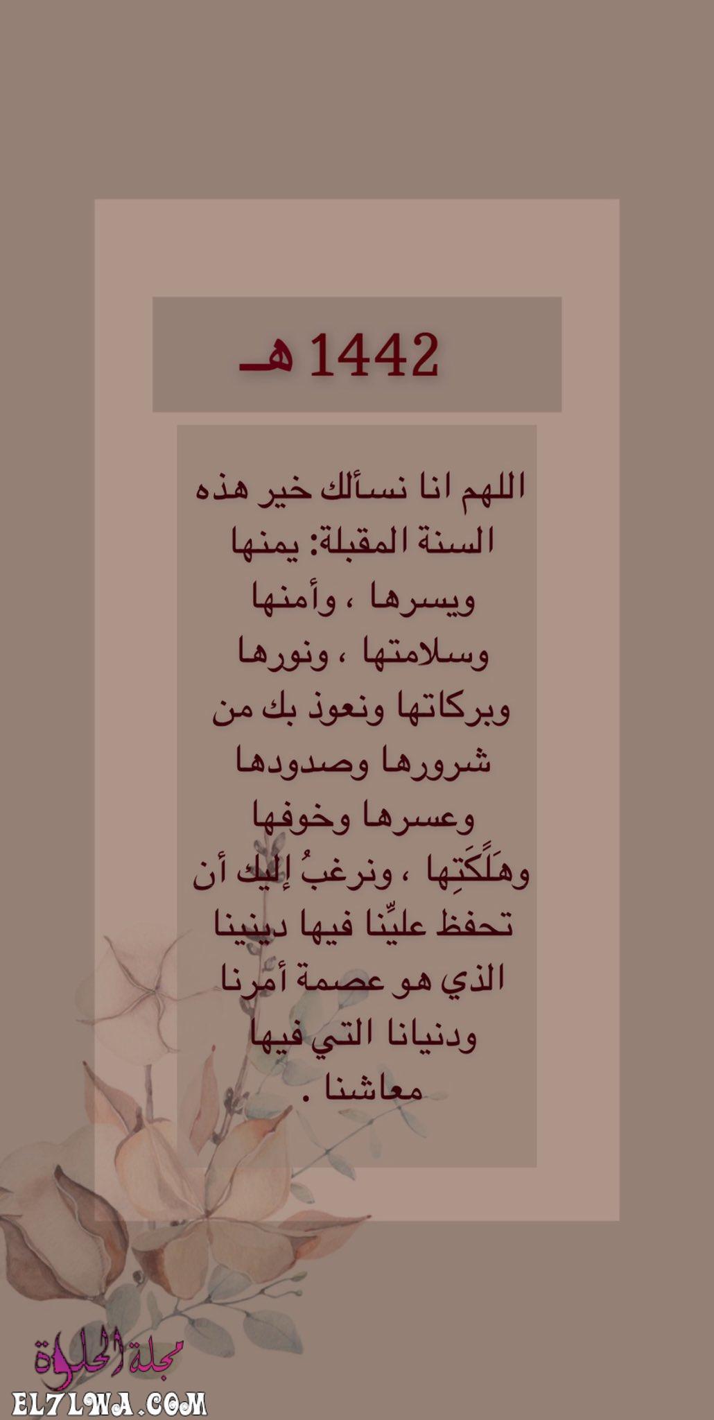 بطاقات تهنئة بالسنة الهجرية الجديدة 1442