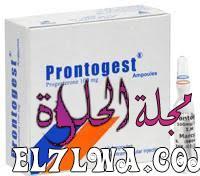 حقن برونتوجيست Prontogest لتثبيت الحمل و علاج الإجهاض