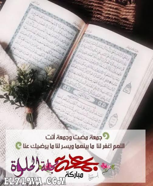 images 2020 08 05T080629.207 - عبارات عن يوم الجمعة أجمل كلام عن يوم الجمعة