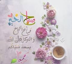 عبارات صباحية رمزيات صباح الخير كلمات صباح الخير