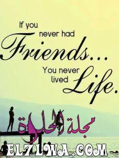 بوستات عن الصداقة الحقيقية