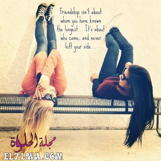 اجمل الصور للاصدقاء البنات مكتوب عليها