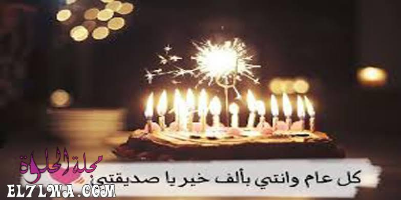 images 2020 08 19T084918.722 - تهنئة عيد ميلاد صديقتي أجمل رسائل وعبارات تهنئة بمناسبة عيد ميلاد صديقتي