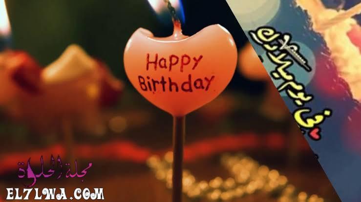 images 2020 08 19T084938.953 - تهنئة عيد ميلاد صديقتي أجمل رسائل وعبارات تهنئة بمناسبة عيد ميلاد صديقتي
