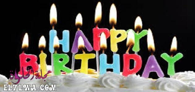 images 2020 08 19T085022.546 - تهنئة عيد ميلاد صديقتي أجمل رسائل وعبارات تهنئة بمناسبة عيد ميلاد صديقتي