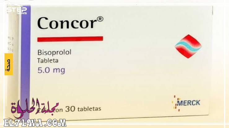 أقراص كونكور concor لعلاج ارتفاع ضغط الدم والذبحة الصدرية