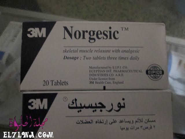 أقراص نورجيسيك Norgesic مسكن لألم العضلات والصداع الشديد