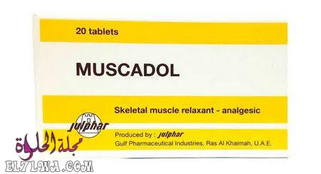 أقراص مسكادول Muscadol مسكن للألم وباسط للعضلات