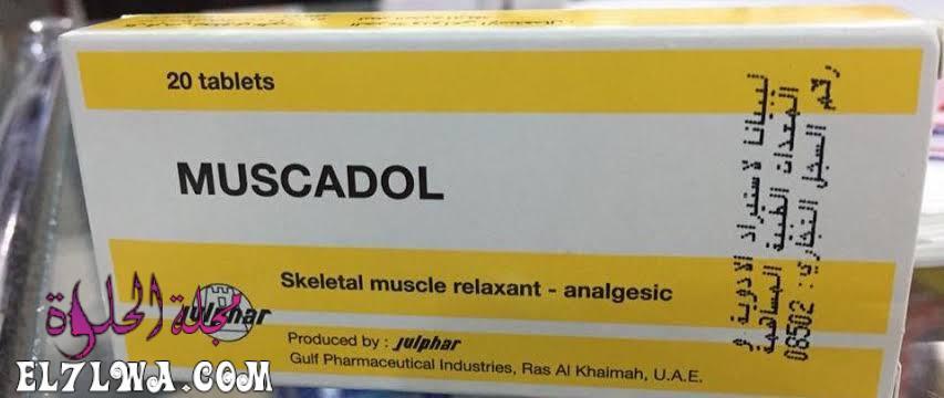 images 2020 09 26T211719.235 - أقراص مسكادول Muscadol مسكن للألم وباسط للعضلات