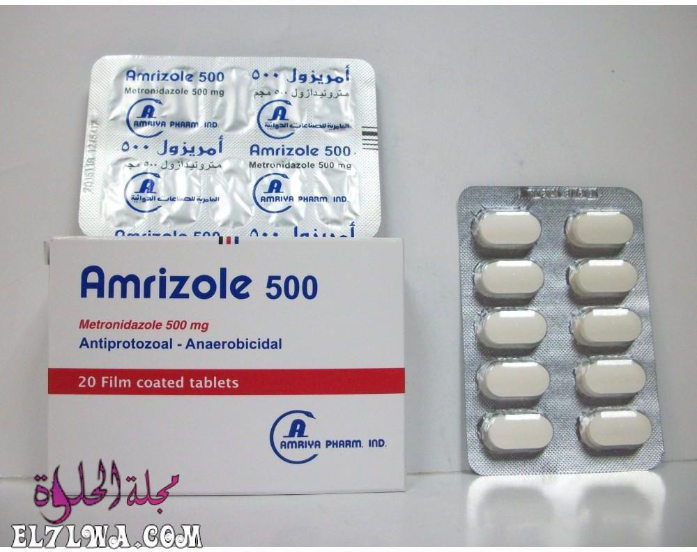 دواء امريزول Amrizole لعلاج البكتيريا والطفيليات