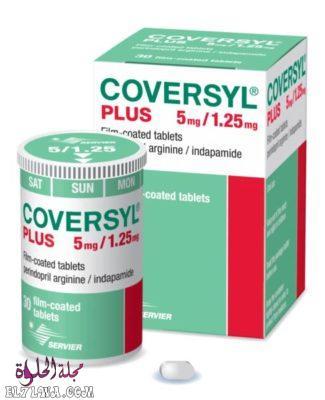 كوفرسيل Coversyl 1 325x400 1 - أقراص كوفرسيل coversyl لعلاج ارتفاع ضغط الدم والذبحة الصدرية