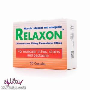 ريلاكسون Relaxon مسكن للآلام وباسط للعضلات