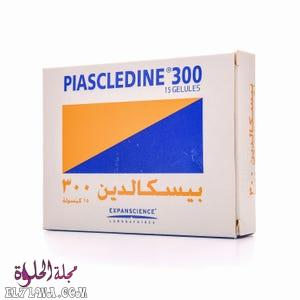 بيسكالدين Piascledine أقراص للتخلص من آلام والتهابات المفاصل