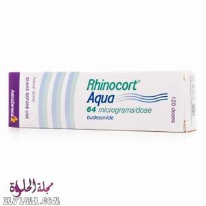 رينوكورت Rhinocort بخاخ لعلاج الجيوب الأنفية وحساسية الأنف