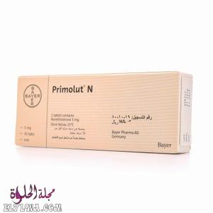 اقراص بريمولوت Primolut لعلاج اضطرابات الدورة الشهرية