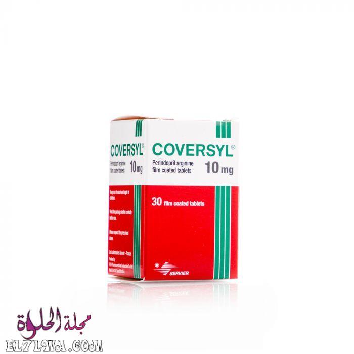أقراص كوفرسيل coversyl لعلاج ارتفاع ضغط الدم والذبحة الصدرية