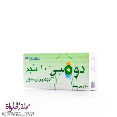 دواء دومبي Dompy لعلاج الغثيان والقيء والانتفاخ وعسر الهضم