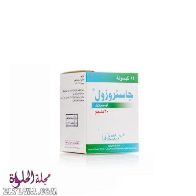 جاسترازول Gastrazole لعلاج الحموضة وقرحة المعدة