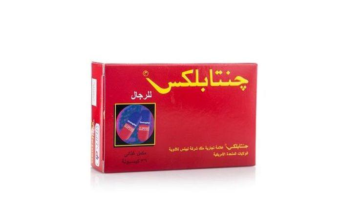 جنتابلكس فيتامينات مقوية - 36 كبسولة