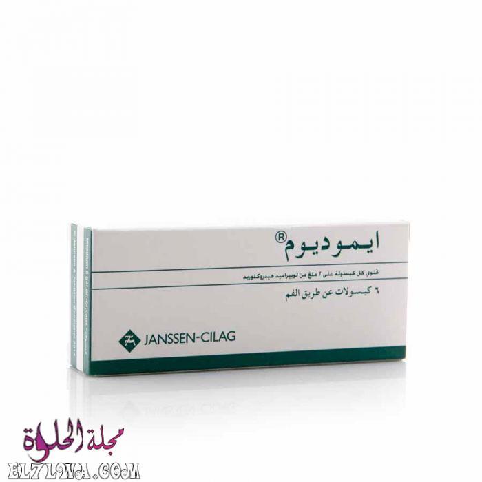 كبسولات ايموديوم Imodium لعلاج الإسهال الحاد والمزمن