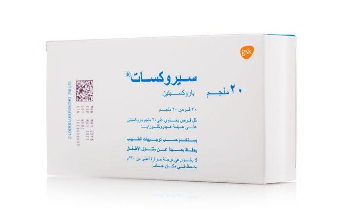 أقراص سيروكسات Seroxat لعلاج الاكتئاب والقلق والوسواس القهري
