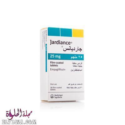 جارديانس JARDIANCE لعلاج السكر من النوع الثاني