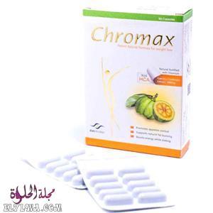 كبسولات كروماكس chromax أفضل دواء للتخسيس وحرق الدهون وسد الشهية