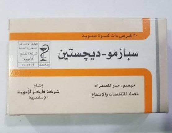 أقراص سبازمو ديجستين Spasmo Digestin لعلاج القولون ومشاكل الجهاز الهضمي