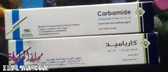 كريم كارباميد carbamide لعلاج تشققات الجلد كريم ترطيب وتفتيح البشرة