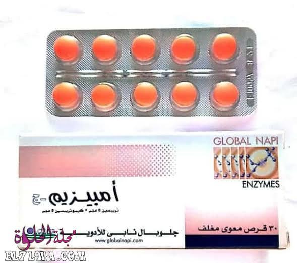 أقراص امبيزيم ambezim مضاد للإلتهابات والتورم والبواسير