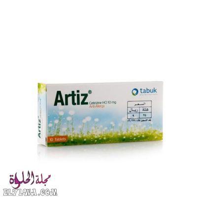 ارتيز ARTIZ حبوب مضادة للهيستامين لعلاج الحساسية