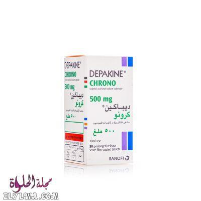 دواء ديباكين Depakine لعلاج نوبات الصرع والاكتئاب والهوس مجلة الحلوة