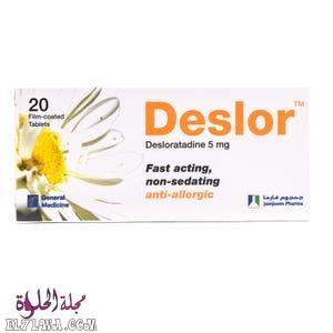 ديسلور Deslor مضاد للهيستامين لعلاج الحساسية والحكة الجلدية