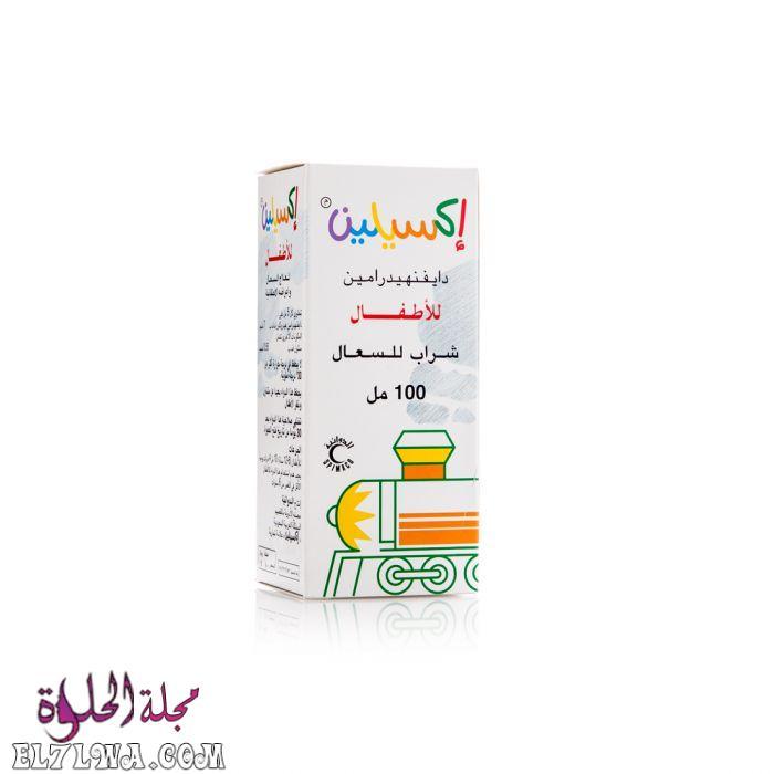 دواء اكسيلين Exylin لعلاج الكحة والسعال والإحتقان