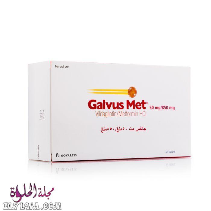 جالفس مت Galvus met لعلاج السكر من النوع الثاني